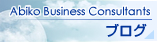Abiko Business Consultants ブログ